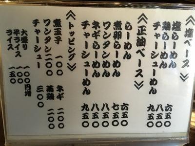 らーめん中々(なかなか) メニュー 2017