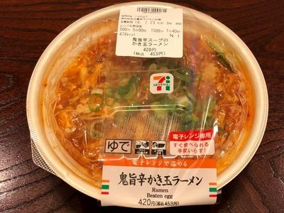 19/07/21鬼旨辛かき玉ラーメン 01
