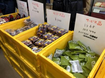 19/01/29榮太郎總本舗八王子工場売店 10