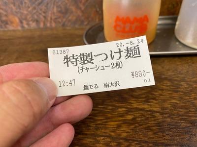 20/08/24麺でる南大沢店 05