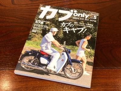 19/01/10カブonly vol.5 02