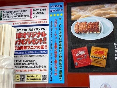 21/05/15ラーメン山岡家相模原店 05