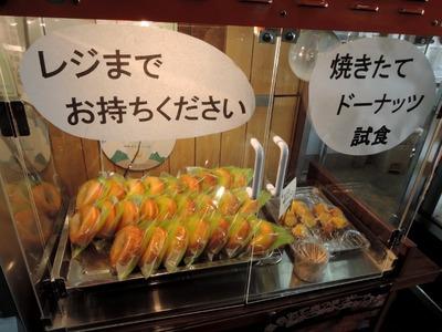 卵菓屋 店内04