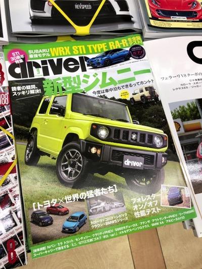 18/07/23関内ラーメン横丁ほうきぼし 02