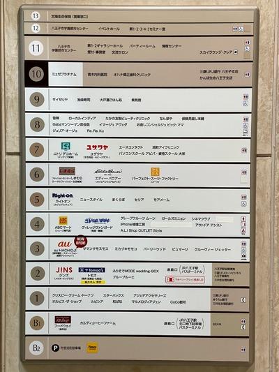 20/09/25珈琲倶楽部 田 セレオ八王子店 04