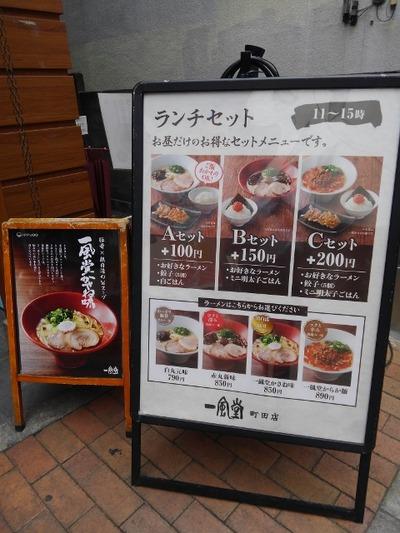 16/05/16一風堂町田店 白丸元味01
