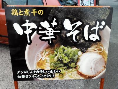 極担々麺真空 看板 3