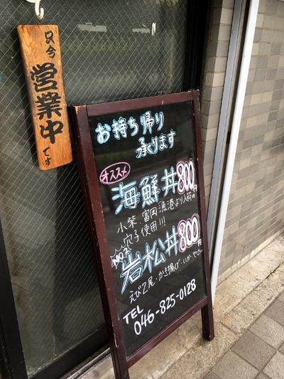 17/06/22天丼の岩松 海鮮丼 01