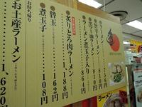 14/10/15横浜そごう 秋の大九州 味と技めぐり 4