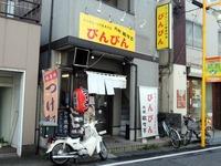 びんびん 外観(2014)