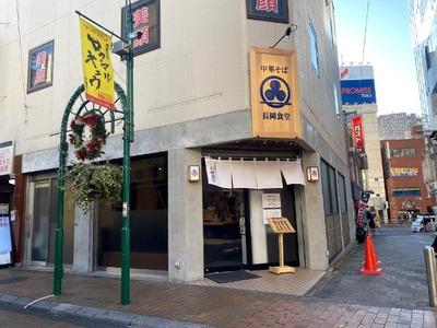 生姜醤油ラーメン長岡食堂 外観