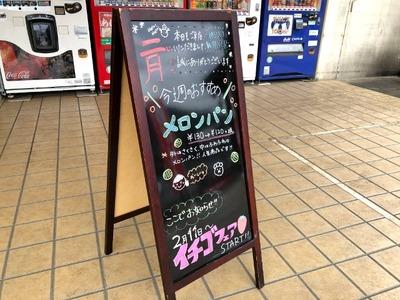 19/02/19オギノパン本社工場直営店 02