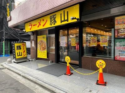 ラーメン豚山横浜西口店 外観