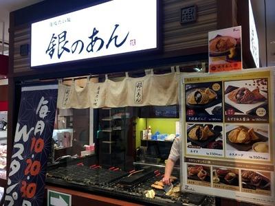 17/01/17ラーメン二郎上野毛店 17