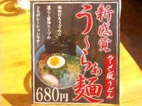 15/05/28らーめん中々(なかなか)鶏らーめん+煮玉子16