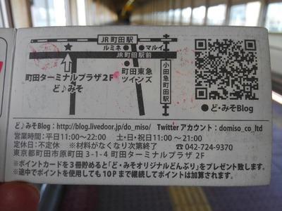 16/04/19ど・みそ町田店 04月限定 02