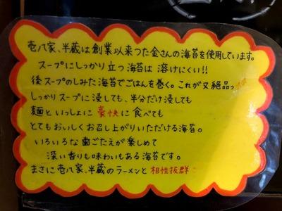 18/08/29壱八家スカイビル店 夢を抱きしめて 02