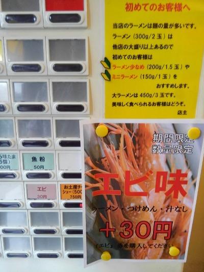 16/06/13ラーメンエース 小ラーメン海老味04