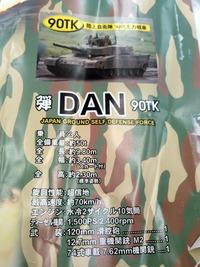 14/09/07お土産の戦車まんじゅう2