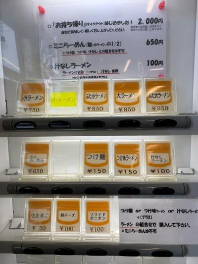 20/07/01ラーメン二郎めじろ台店 05