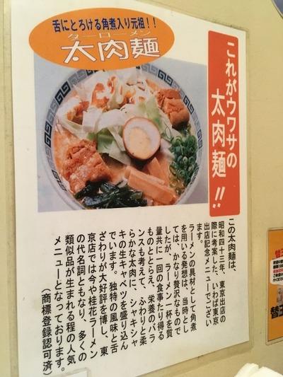 17/10/21桂花ラーメン新宿東口駅前店 04