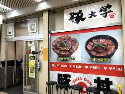 19/11/03豚大学新橋店 02