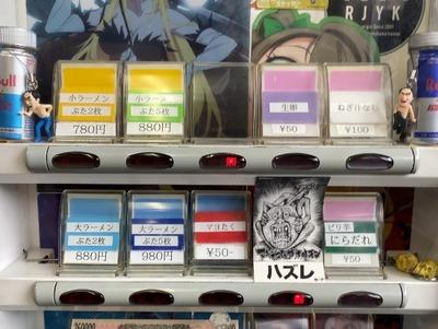 20/02/16ラーメン二郎中山駅前店10