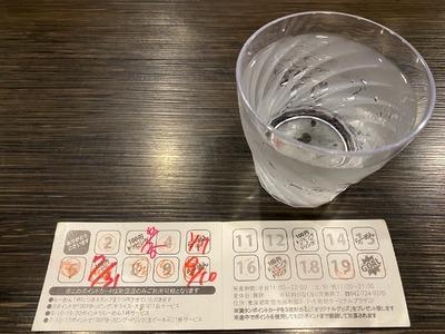 20/09/10ど・みそ町田店 01