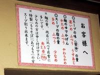 東池袋大勝軒横浜西口店 お客様へ