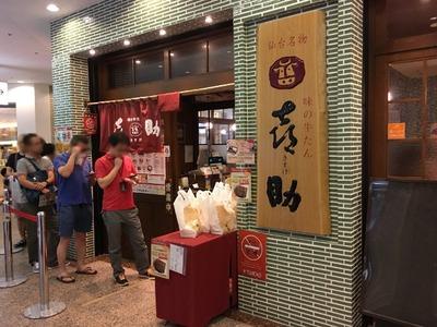 味の牛たん喜助横浜ランドマークタワー店 2016外観