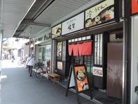 15/05/28らーめん中々(なかなか)鶏らーめん+煮玉子15