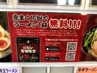 19/09/23町田商店城山店 01