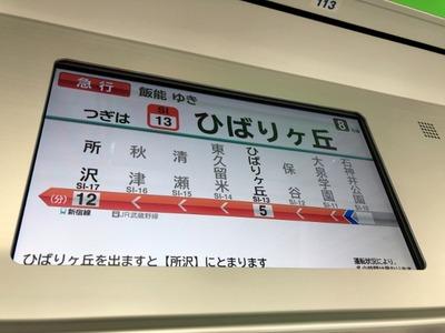 18/03/07ラーメン二郎ひばりヶ丘駅前店 06