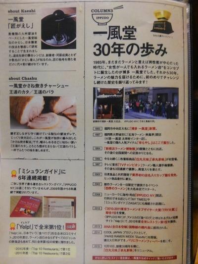 16/05/16一風堂町田店 白丸元味17