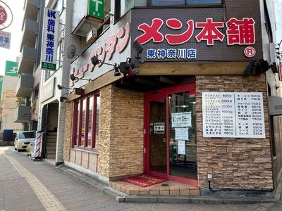 21/02/13元祖ニュータンタンメン本舗東神奈川店 02