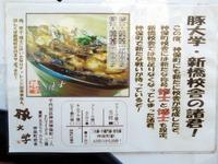 15/05/13豚大学新橋店 07