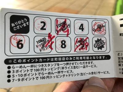 18/12/29ど・みそ町田店 07