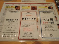らぁ麺食堂吉凛 メニュー1