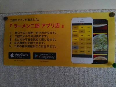 16/03/09ラーメン二郎湘南藤沢店13