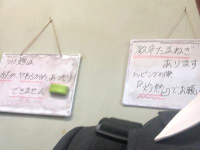 19/11/06ラーメン二郎中山駅前店02
