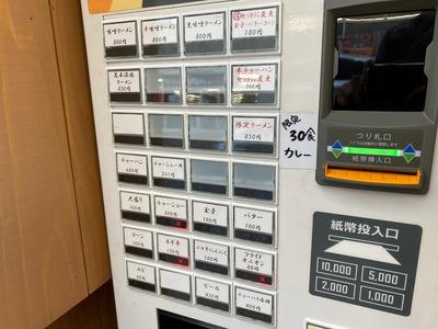 21/02/16ラーメン花木流味噌 04