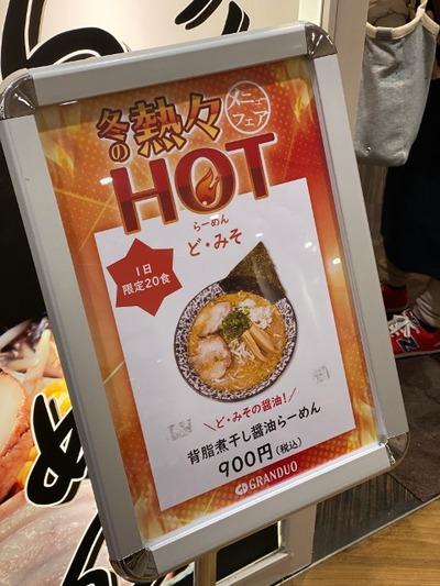 20/01/18ど♪みそグランデュオ立川店 01