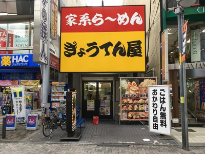 らーめんぎょうてん屋町田店 2016外観