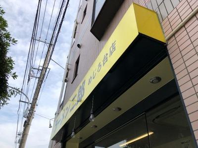19/10/08ラーメン二郎めじろ台店 02