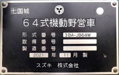 ジムニー 64式機動野営車銘板