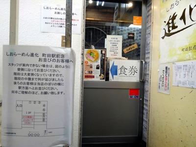 16/02/17町田汁場しおらーめん進化町田駅前店 04