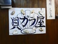 15/11/12貝ガラ屋08