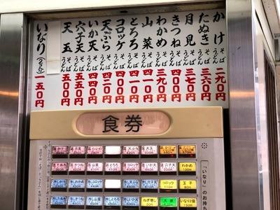 19/09/16日栄軒 01