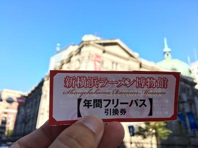17/11/16新横浜ラーメン博物館 02