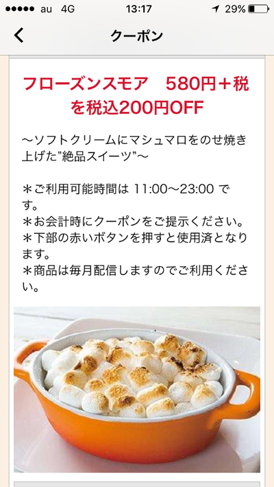 17/06/01高倉町珈琲みなみ野店11